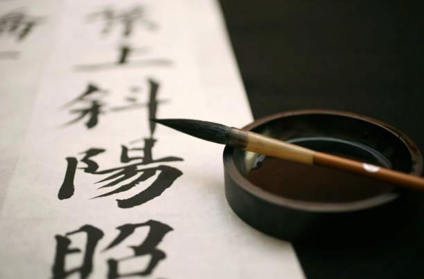 ChinaCalligraphy
