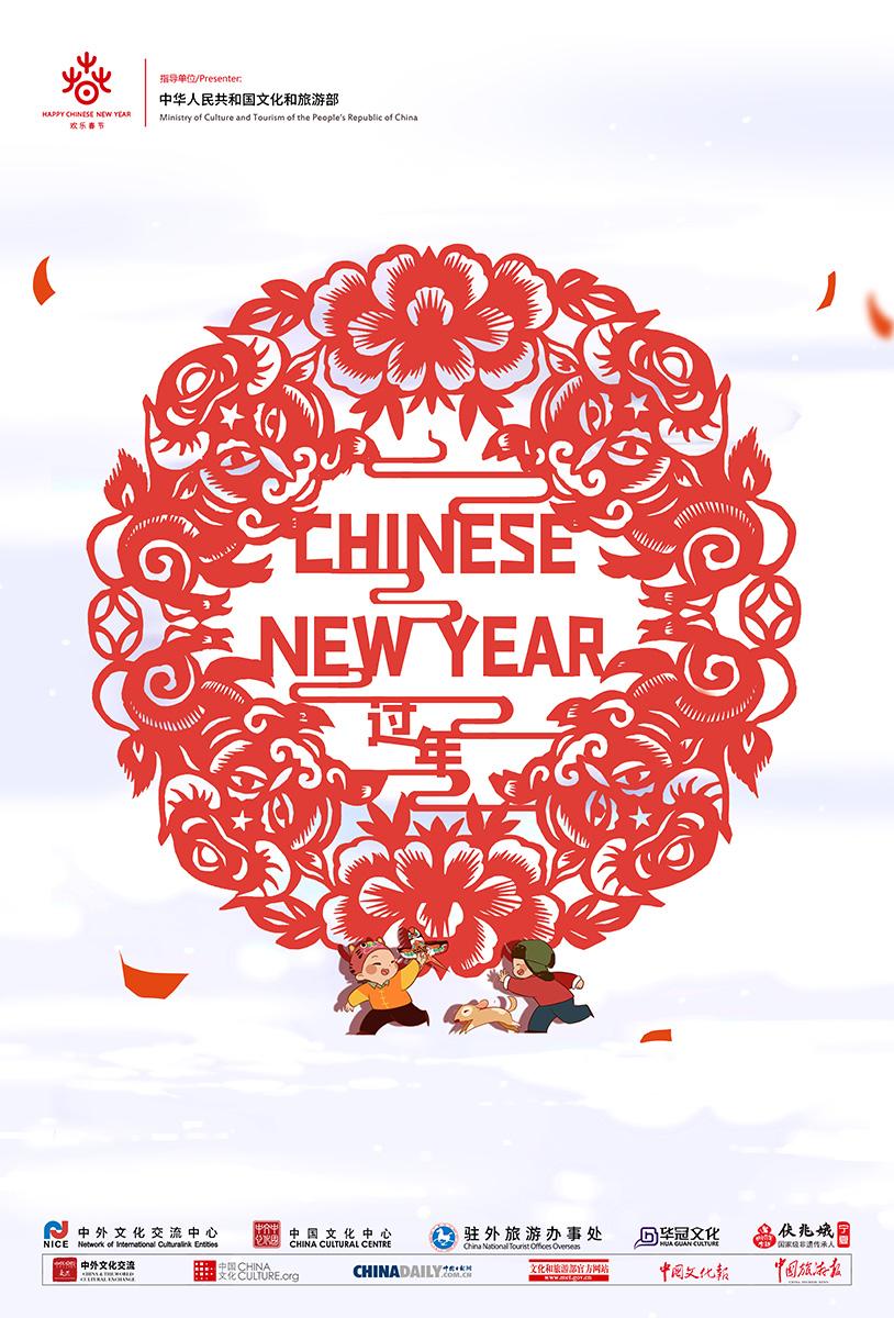 chinesenewyear202101