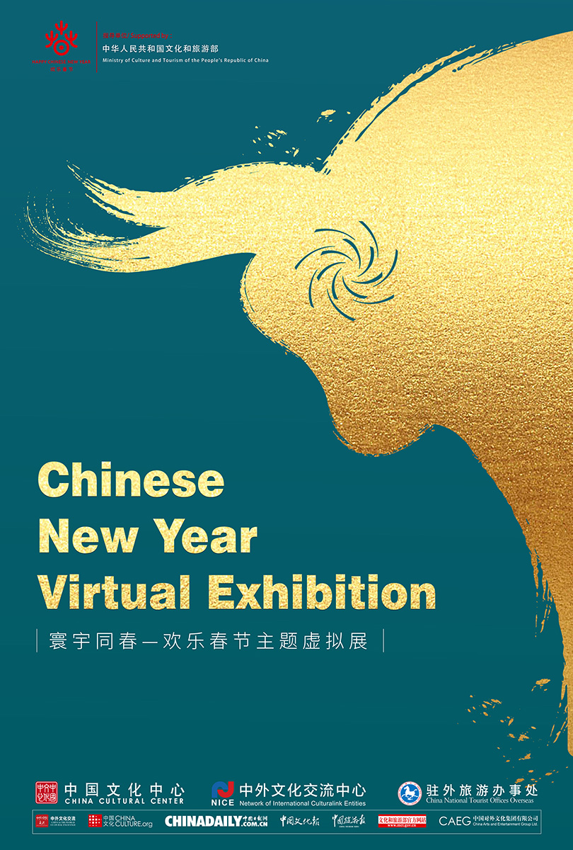 chinesenewyear202102