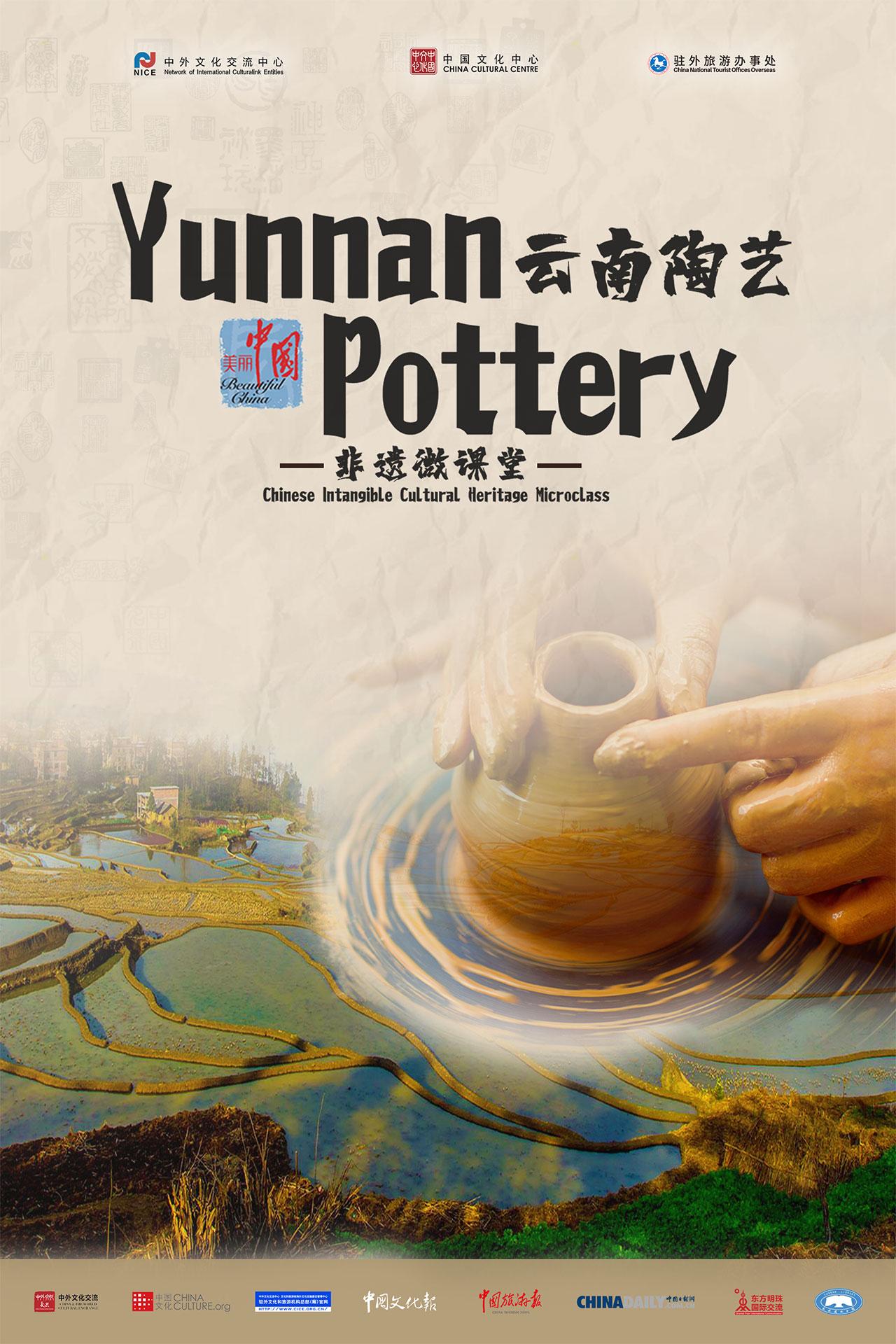 yunnanpottery